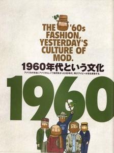 1960年代という文化.jpg