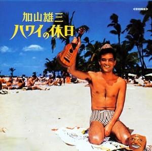 ハワイの休日.jpg