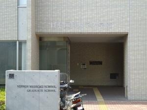 日医大大学院.JPG