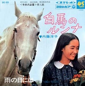 白馬のルンナ.jpg