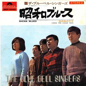 The Blue Singers.jpg