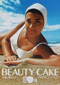 beauty cake 1965.jpg
