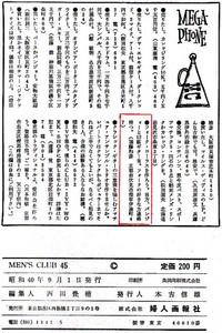 men's club 45.jpg
