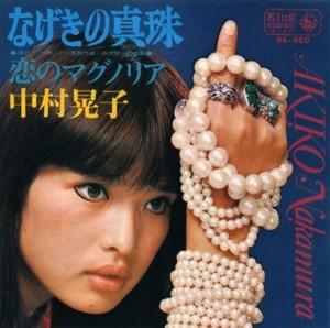 なげきの真珠.jpg