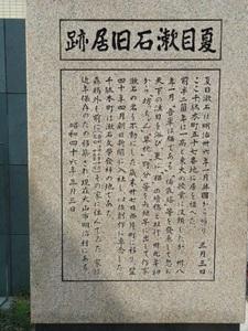 夏目漱石 石碑.jpg