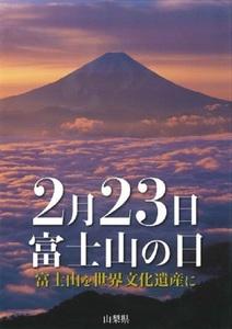 富士山の日.jpg