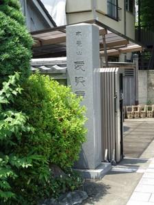 愛染寺.jpg