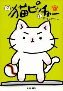 猫ピッチャー ①.jpg