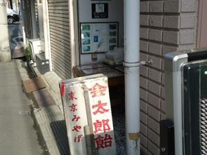 金太郎飴.JPG